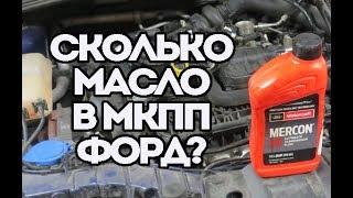 Сколько масла нужно в коробку Форд Фокус и какое?