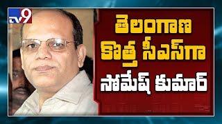 Somesh Kumar appointed as Telangana Chief Secretary - TV9