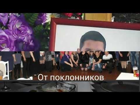 видео: 2018год.Памяти Маэсто Аркадию.от поклонников,любим,помним.