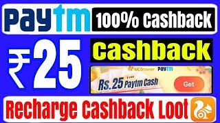 Paytm 100% Cashback On Recharge UPTO 25 | UC Browser New Year Offer | Pay Tm 2019 Promocode
