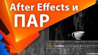 Урок о создании пара в After Effects с помощью Particular - AEplug 034