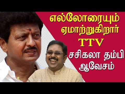 ttv dinakaran vs divakaran ttv dinakaran cheating all tamil news live, tamil live news, tamil news redpix   Sasikala brother Divakaran ( திவாகரன் )has told the reporters that we can not accept any party without the name of Anna and Dravidam and he also said that he is not ready to accept the Amma makkal munnetra kalagam AMMK.  Sasikala's brother Divakaran met with reporters in mannargudi  today and said Amma makkal munnetra kalagam AMMK is not a party but a Development Corporation for the family members of ttv dinakaran, he said that he can not accept any party without the name Dravidam  and ANNA. Commenting on social networks is shared with me and my son has not joined o panneerselvam team he said .  In  politics, there is no permanent opponent and no permanent friend ttv Dinakaran is arbitrarily deciding without party members. tamil news today    For More tamil news, tamil news today, latest tamil news, kollywood news, kollywood tamil news Please Subscribe to red pix 24x7 https://goo.gl/bzRyDm #tamilnewslive sun tv news sun news live sun news   red pix 24x7 is online tv news channel and a free online tv