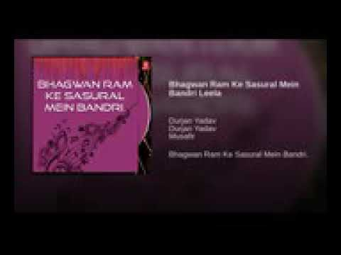 Bhagwan ram ke sasural me bandari Lila birha durjan yadav
