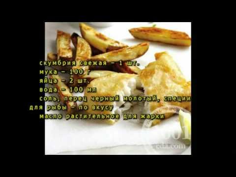 Скумбрия в кляре рецепт