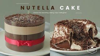 크림폭포! 누텔라 케이크 만들기 : Nutella Cake Recipe : チョコレートケーキ  | Cooking tree