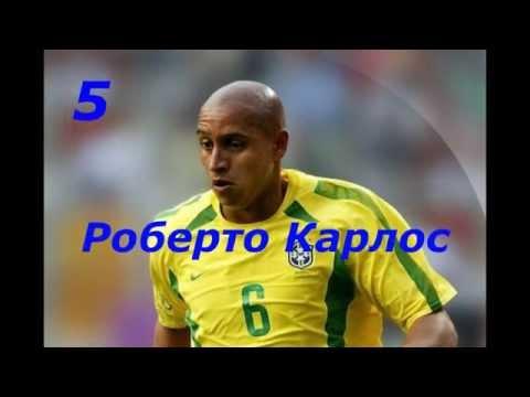 Топ 5 легенд бразильского футбола по которым все безумно скучают