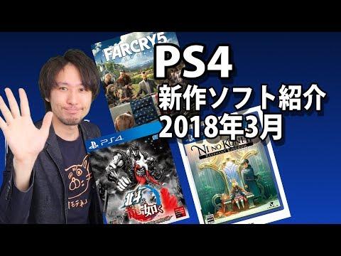 【PS4新作ソフト】2018年3月発売の買うべきタイトルはどれだ!?