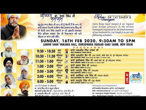 Live-Now-Gurmat-Kirtan-Samagam-From-G-Rakabganj-Sahib-Delhi-16-Feb-2020
