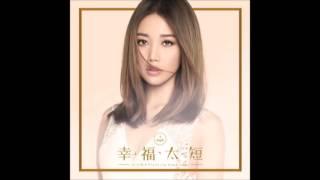 A-Lin 《幸福太短》 - 電影《奇妙的時光之旅》電台首播