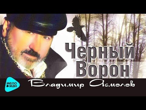 Владимир Асмолов  - Чёрный ворон (Альбом 2001)