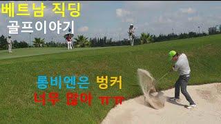 베트남 직딩들의 골프이…