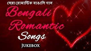 Best Bangla Romantic Songs   Popular Love Songs   Audio Jukebox