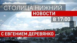 «Столица Нижний»: выпуск новостей 6 августа 2018 года