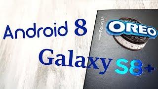 Работа Samsung Galaxy S8+ на Android 8 Oreo