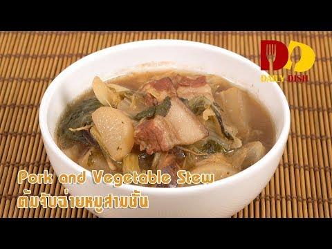 Pork and Vegetable Stew | Thai Food | ต้มจับฉ่ายหมูสามชั้น - วันที่ 10 Jun 2019