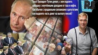Нам ПУпец! Всероссийский протест против пенсионной реформы 2018.