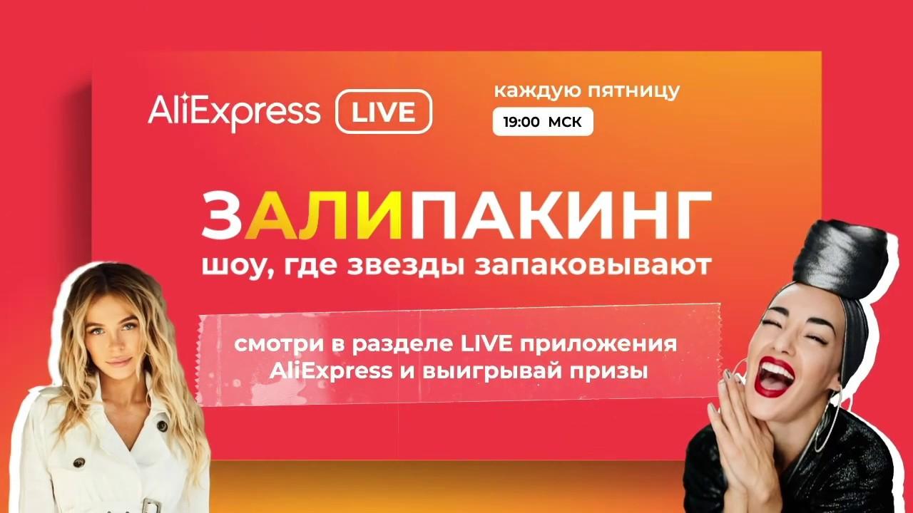 Залипакинг шоу от AliExpress. Обзор третьего выпуска с Анной Хилькевич