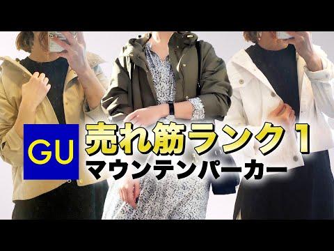 【GU】売れ筋ランキング1位!!マウンテンパーカーは絶対買い!