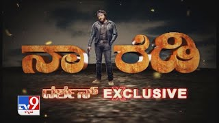 Challenging Star Darshan Exclusive Interview With TV9 On 'Robert' Movie - Full