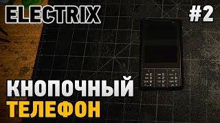 ElectriX Electro Mechanic Simulator #2 Кнопочный телефон