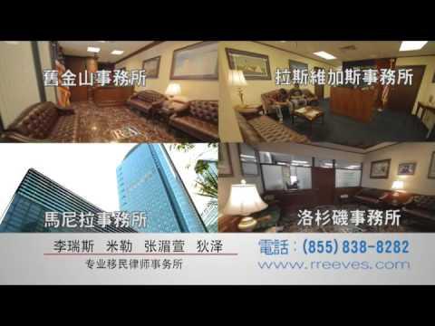 Reeves Miller Zhang & Diza Qingdao China