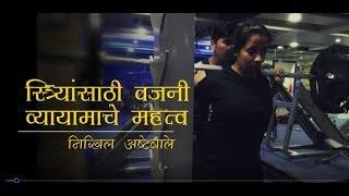 Benefits of weight training for women  Nikhil Ashtewale IFSI - Marathi