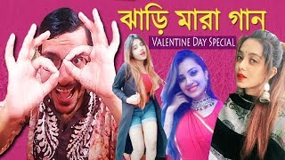 Jhari Mara Gan -DJ Bapon   Bengali Valentine Day Special   Taki Taki Funny Version  tiktok