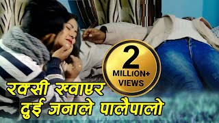 Papi Sahar    Nepali Short Movies Ft.Purnima/Jit 2019