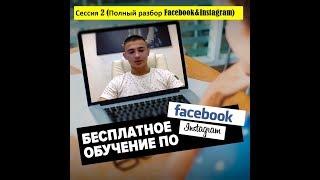 [Traffic life - Besplatka 3.0] - Сессия 2 (Полный разбор Facebook&Instagram)
