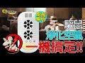 Digimax★UP-11H 四合一強效型超音波驅鼠器 product youtube thumbnail