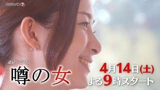 連続ドラマJ 「噂の女」 第1話「中古車販売店の噂の女!?」 2018年4月...