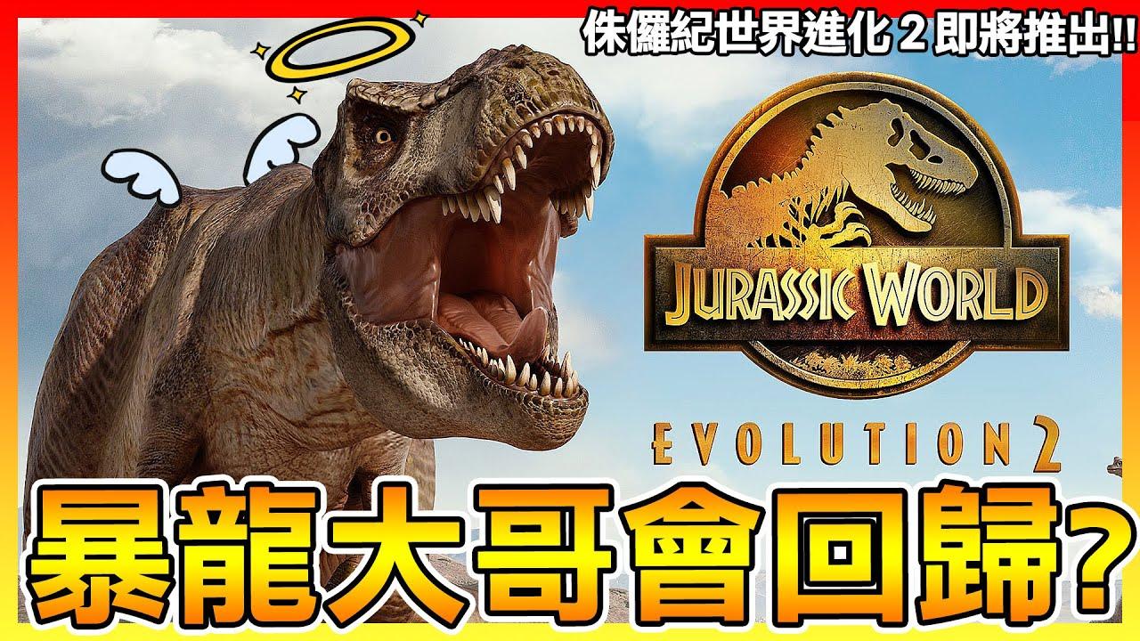 暴龍大哥有機會復活嗎!? 侏儸紀世界進化2即將推出!!【侏羅紀世界:進化】全字幕 #72