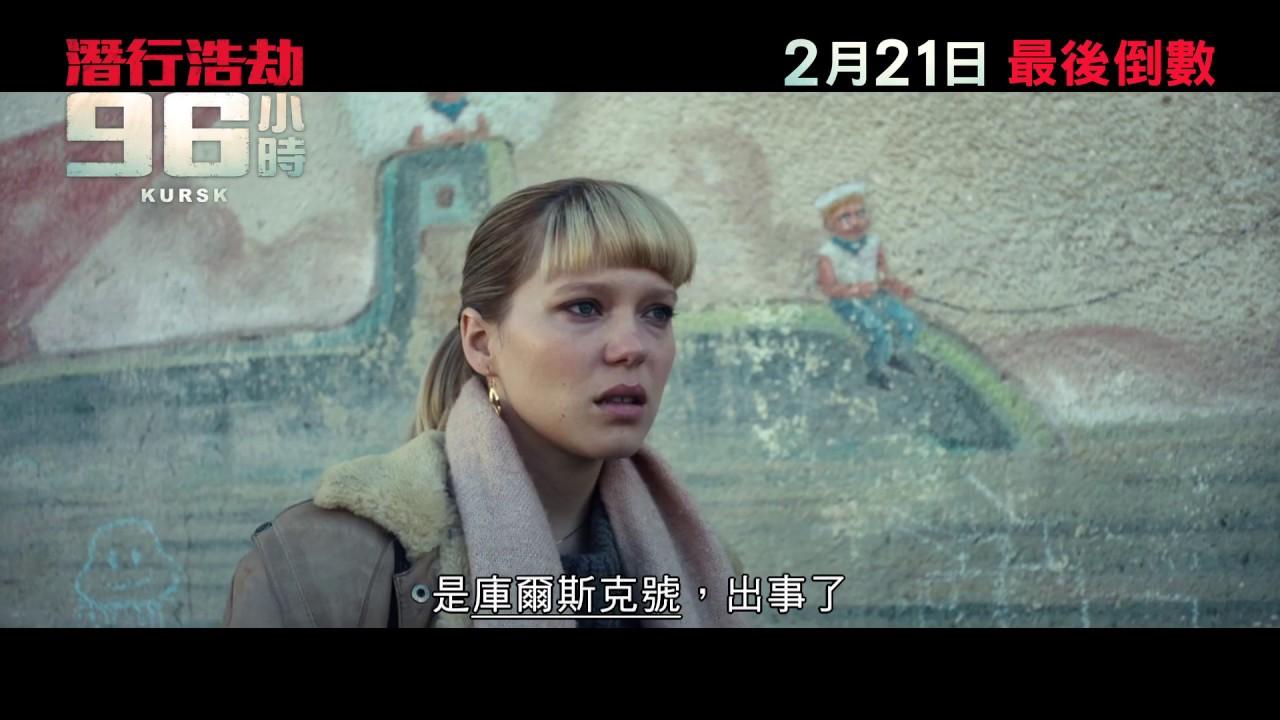 《潛行浩劫96小時 KURSK》- 香港版預告 HK Trailer