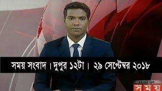 সময় সংবাদ | দুপুর ১২টা | ২৯ সেপ্টেম্বর ২০১৮ | Somoy tv bulletin 12pm | Latest Bangladesh News HD