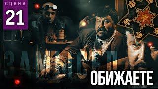ОБИЖАЕТЕ (Сцена №21)   «Замысел» художественный фильм