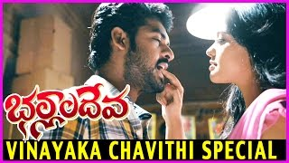 Vinayaka Chavithi Special Teaser - Bhallaladeva Song Trailer - Endamma Endamma - Bindumadhavi