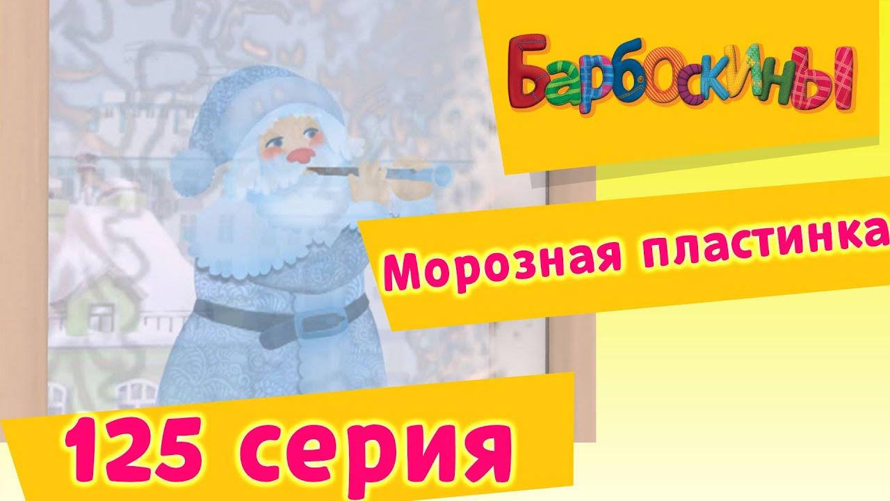 Барбоскины - 125 серия. Морозная пластинка. Мультфильм.