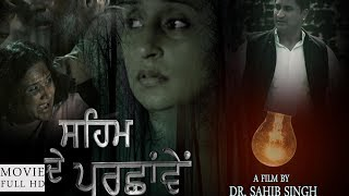 (31.0 MB) SEHAM DE PARSHAWEIN ( FULL MOVIE ) | LATEST PUNJABI MOVIES 2017 | KANG PRODUCTIONS Mp3