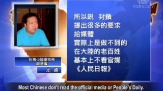 CCP to Suppress Press Freedom Violates Marxism