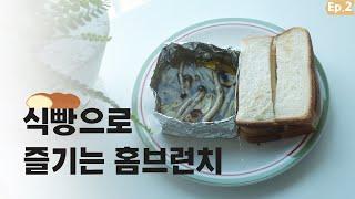 취미 vlog   아침이 즐거워 지는 이유   식빵으로…