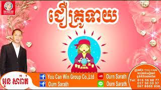 Believe in Fortune teller ជឿគ្រូទាយ Ourn Sarath