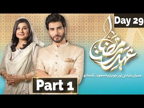 Ehed e Ramzan   Shab e Qadar Transmission   Imran Abbas, Javeria   Part 1   14 June 2018   Express thumbnail
