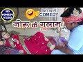 04-COMEDY VIDEO😂 | जोरू के गुलाम | Joru Ke Gulaam | Bhojpuri Comedy 2018
