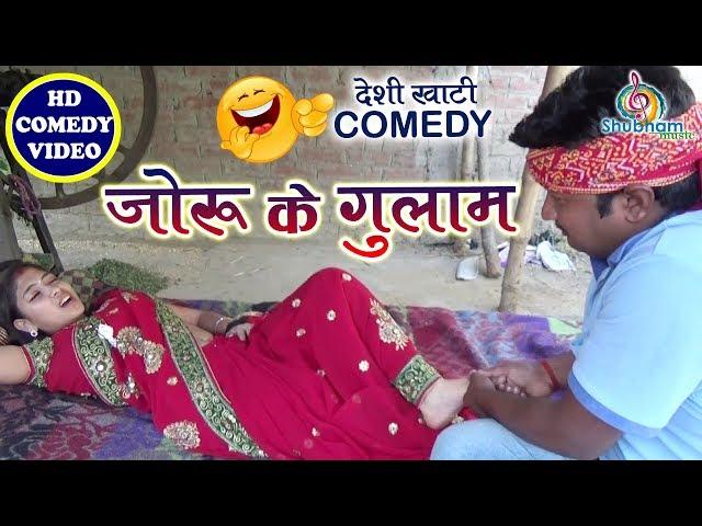 04-COMEDY VIDEO😂   जोरू के गुलाम   Joru Ke Gulaam   Bhojpuri Comedy 2018