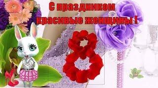 Шикарное поздравление с 8 марта! Супер поздравления в женский день весны Зайка