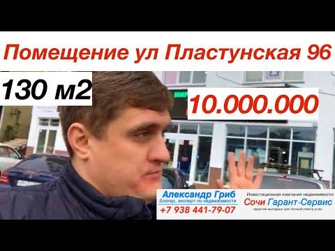 Помещение 130 м2 на улице Пластунская 96   недвижимость Сочи