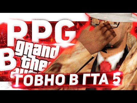 GALAXY RPG В GTA 5 RAGE MP - ПОЛНОЕ ГОВНО