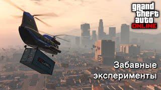 ЗАБАВНЫЕ ЭКСПЕРИМЕНТЫ в GTA Online