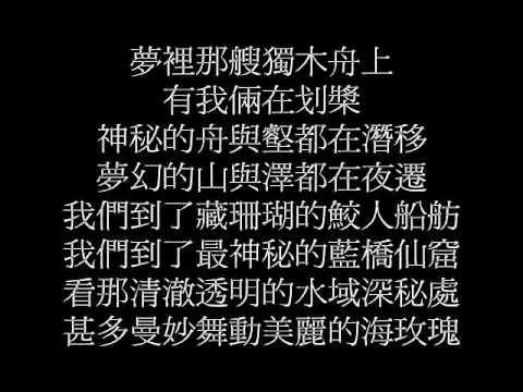 閻奕格 - 碧寂