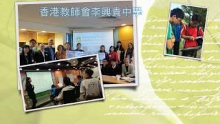 香港教師會李興貴中學校園生活花絮(2016年11月至2017